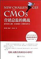 营销总监的挑战:面对霓虹天鹅,打造创新×业绩的竞争力