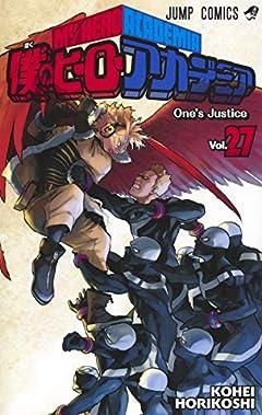 僕のヒーローアカデミア 27 (ジャンプコミックス)