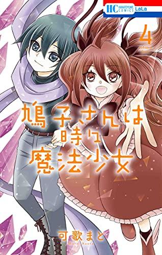 鳩子さんは時々魔法少女 4 (花とゆめコミックス)