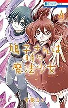 鳩子さんは時々魔法少女 第04巻