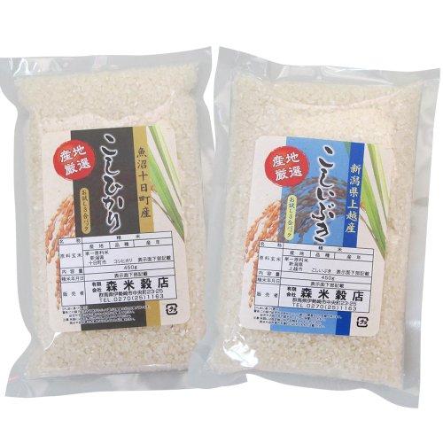 【精米】 魚沼産コシヒカリ450g×新潟県産こしいぶき450g お試しセット 令和2年産