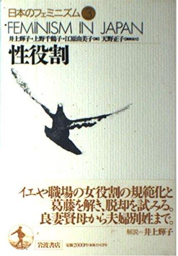 Sei yakuwari (Feminism in Japan) (Japanese Edition)