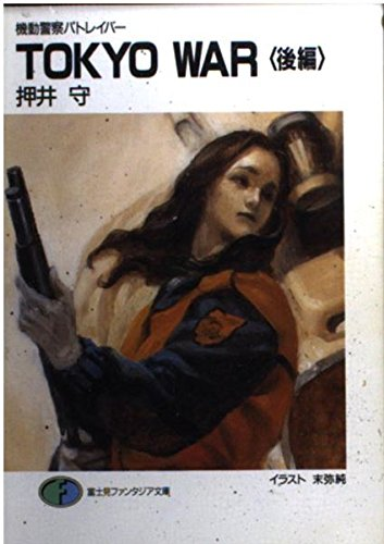 機動警察パトレイバー TOKYO WAR (後編) (富士見ファンタジア文庫)