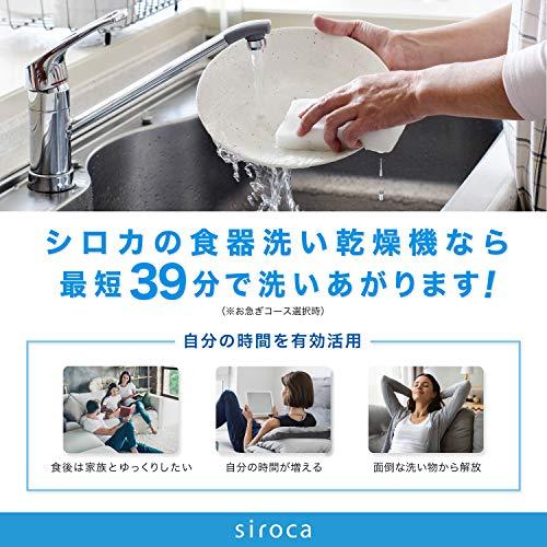 シロカ2WAY食器洗い乾燥機[食洗機/工事不要/除菌率99.9%/分岐水栓可/タイマー6段階設定]SS-M151シルバー