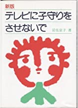 Do not be a baby-sitter on TV (2003) ISBN: 4880650048 [Japanese Import]