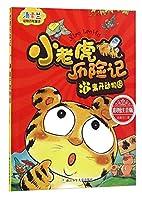 小老虎历险记(4找到妈妈彩图注音版)/汤素兰动物历险童话