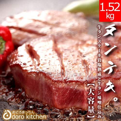 メガ盛り 牛タン焼肉ステーキセット 1.52Kg [10〜12人向け] 大盛り 焼肉 バーベキューセット キャンプ アウトドア (お歳暮ギフトにも)