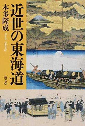 近世の東海道の詳細を見る
