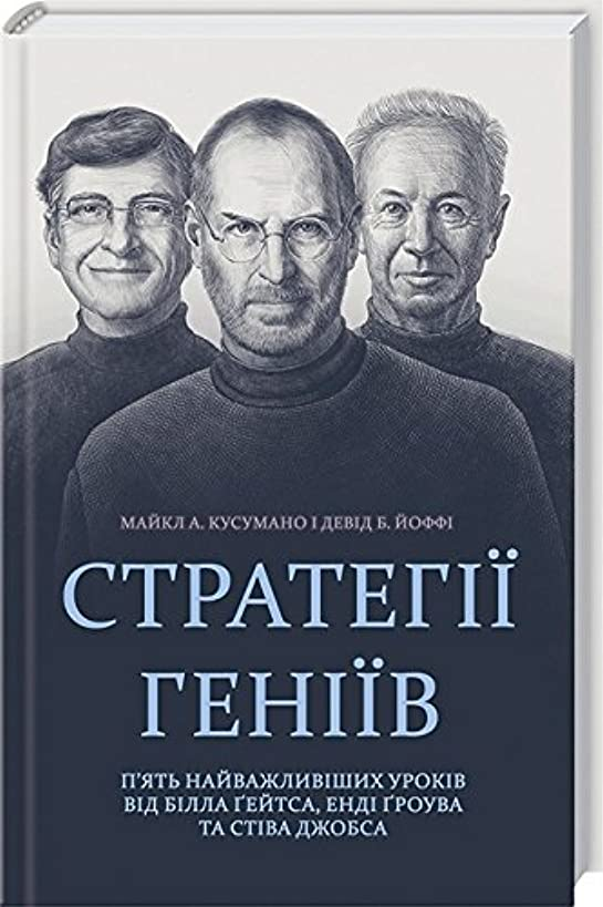 In Ukrainian. Strategy Rules: Five Lessons from Bill Gates, Andy Grove, and Steve Jobs. Стратег?? ген??в. П'ять урок?в в?д Б. ?ейтса, Е. ?роува та С. Джобса