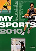 マイ・スポーツ 総合版〈2010〉
