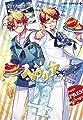 ヘタリア World☆Stars 4 (ジャンプコミックス)