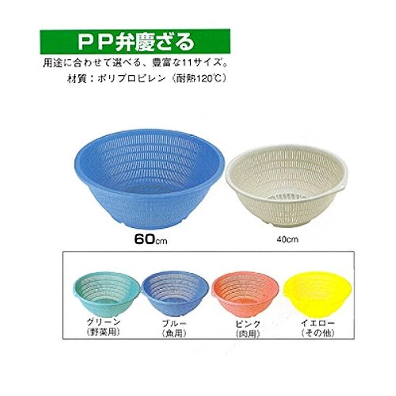 化学者移動ギャンブルザル 日本製 PP弁慶ざる 22cm イエロー 業務用 プラスチックザル