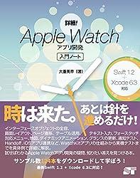 詳細!Apple Watchアプリ開発入門ノート