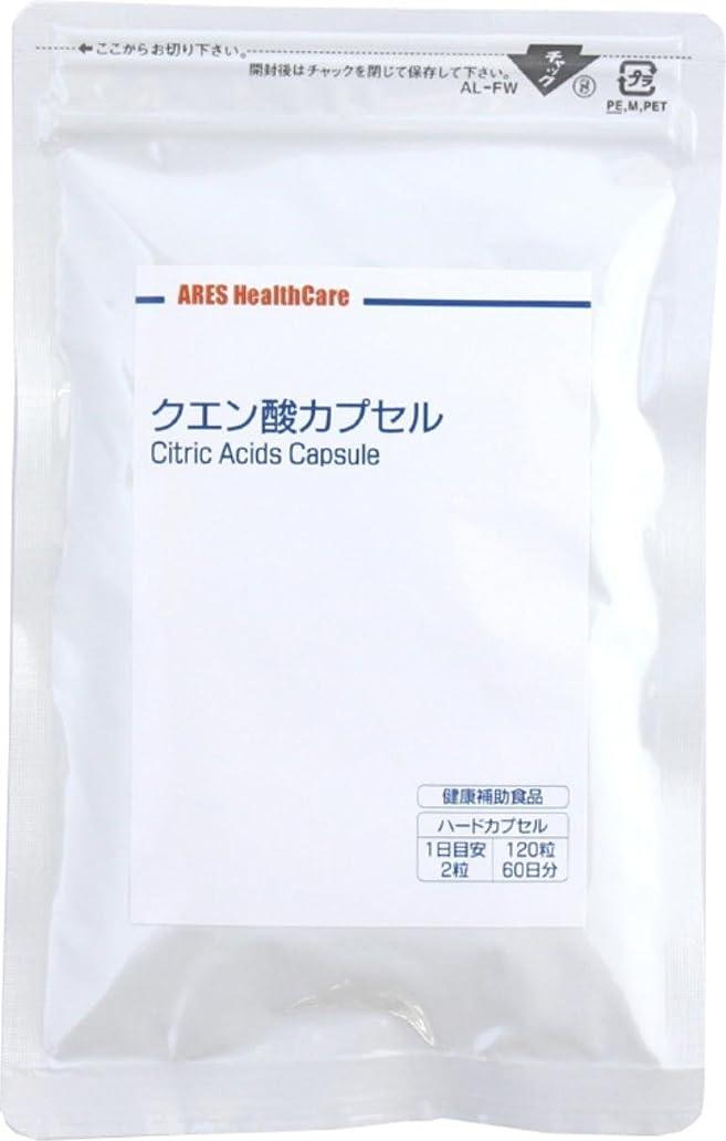 分解するツールアレンジクエン酸カプセル(60日分)