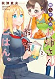 舞ちゃんのお姉さん飼育ごはん。 (2)【電子限定番外編付き】 (バンブーコミックス)