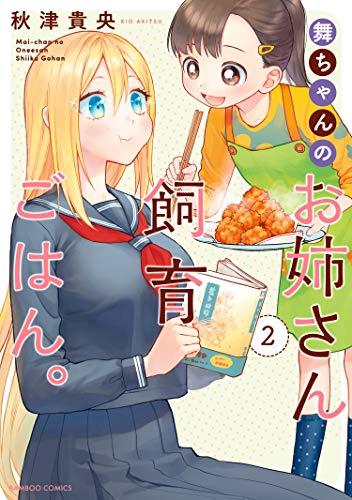 舞ちゃんのお姉さん飼育ごはん。 (2)【電子限定番外編付き】 (バンブーコミックス)の詳細を見る