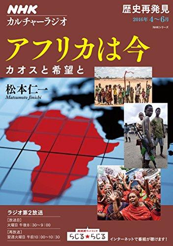 NHKカルチャーラジオ 歴史再発見 アフリカは今 カオスと希望と (NHKシリーズ)