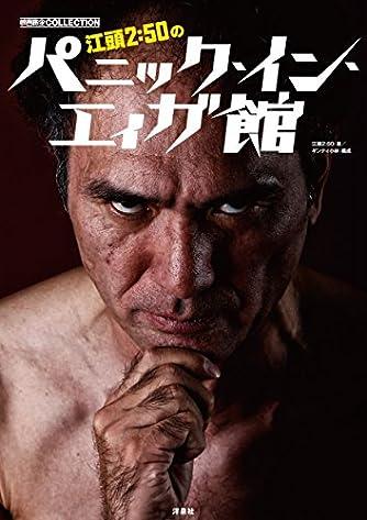 江頭2:50のパニック・イン・エィガ館 (映画秘宝COLLECTION)