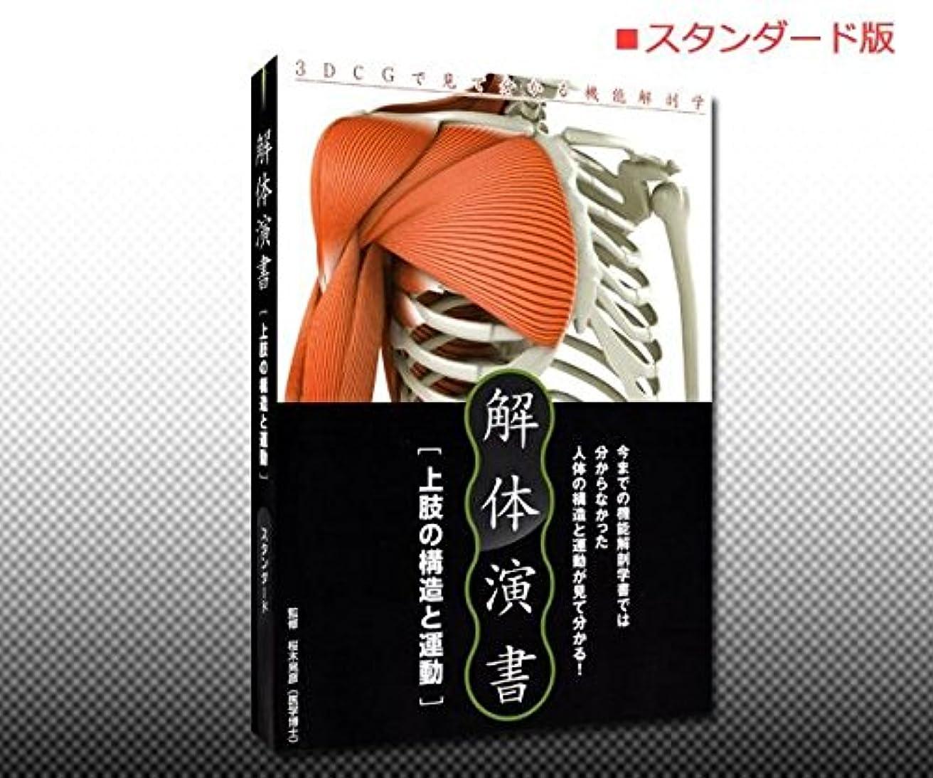 模索溶かす迫害する解体演書 上肢の構造と運動 スタンダード Vista/XP版
