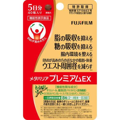メタバリアプレミアムEX 40粒 (機能性表示食品)