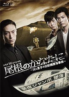 尾根のかなたに ~父と息子の日航機墜落事故~(本編2枚組) [Blu-ray]
