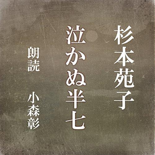『泣かぬ半七』のカバーアート