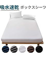 ボックスシーツ 吸水速乾 シーツ ベッドシーツ マットレスカバー 抗菌・防臭