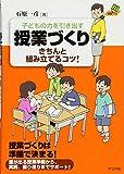 子どもの力を引き出す 授業づくりきちんと組み立てるコツ! (ナツメ社教育書BOOKS)