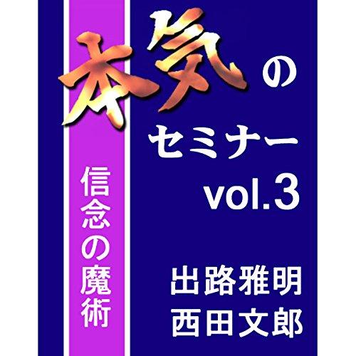 『本気のセミナー vol.3』のカバーアート