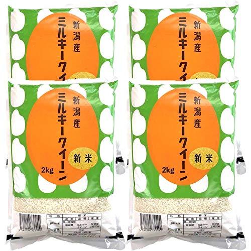 新米|受注精米|令和2年産|新潟県産ミルキークイーン| (精米8kg(2kgx4袋))