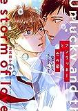 アンラッキーと恋の嵐 (フルールコミックス)