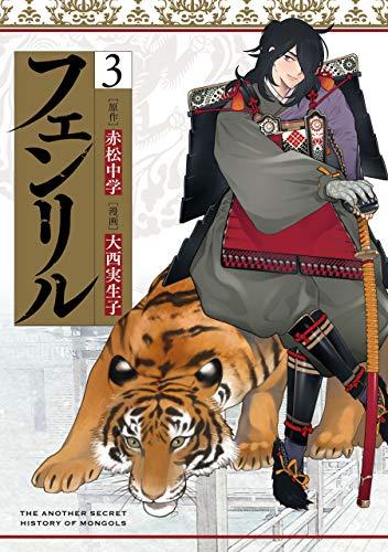 フェンリル 3巻 (デジタル版ビッグガンガンコミックス)