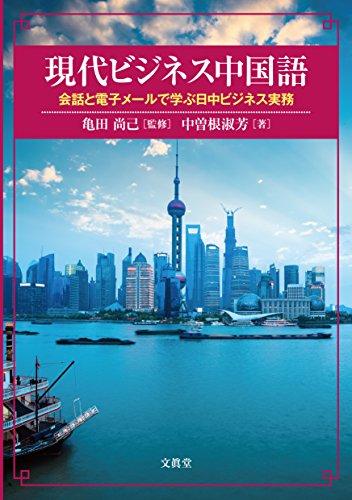 現代ビジネス中国語