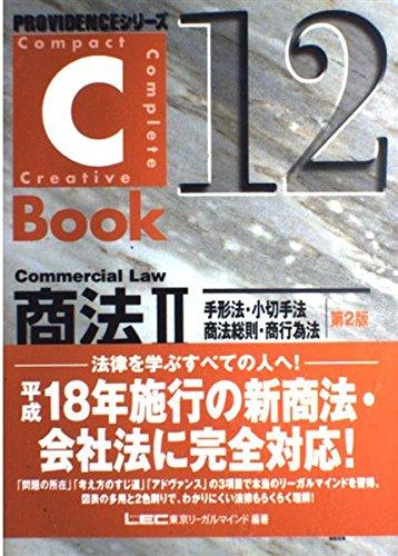 C‐Book 商法〈2〉手形法・小切手法・商法総則・商行為法 (PROVIDENCEシリーズ)の詳細を見る