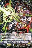 ヴァンガード The Heroic Evolution 禁絶の鉄杖 イルインヴァート(R) V-EB07/033 | ヒロイック エボリューション レア リンクジョーカー サイバロイド