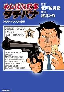 めしばな刑事タチバナ 6巻 表紙画像