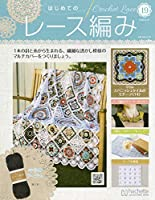 はじめてのレース編み(19) 2020年 5/27 号 [雑誌]