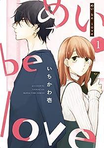 めい be love 1巻 (まんがタイムコミックス)