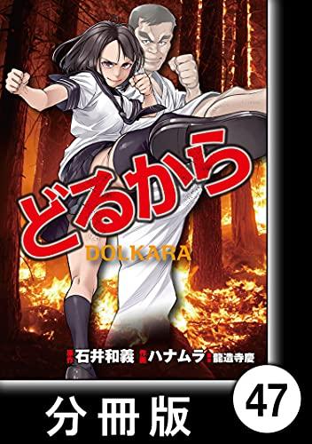 どるから【分冊版】(47) (バンブーコミックス)