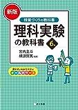 [新版]理科実験の教科書6年 (「授業づくりの教科書」シリーズ)