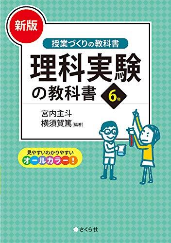 [新版]理科実験の教科書6年 (「授業づくりの教科書」シリーズ)の詳細を見る