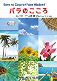 バラのこころ No.135: (Rose Wisdom) 2014年夏 電子書籍版 バラ十字会日本本部AMORC季刊誌