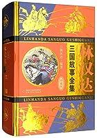 林汉达·三国故事全集·精装珍藏版