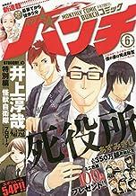 月刊コミックバンチ 2020年 06 月号 [雑誌]