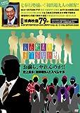 人志松本のすべらない話 お前ら、やれんのか!!史上最多!初参戦9人!!スペシャル[DVD]