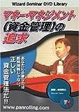 DVD マネー・マネジメント(資金管理)の追求 (<DVD>)