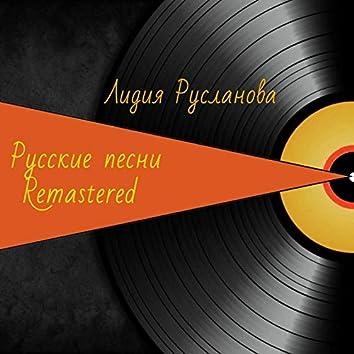 Русские песни (Remastered)