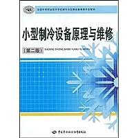 小型制冷设备原理与维修(第二版)(制冷与空调设备维修类)