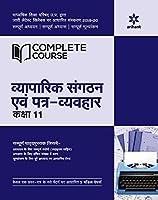 Complete Course Vyaparik Sangathan Avum Patar Vyavhar class 11