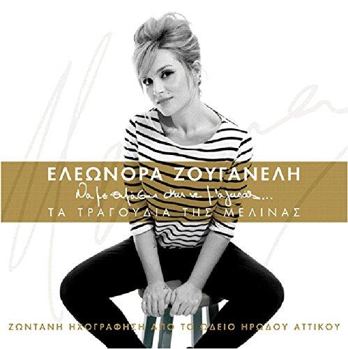 Na me thymase ke na m\'agapas... Sings Melina Mercouri (2CD LIVE)